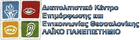 Διαπολιτισμικό Κέντρο Επιμόρφωσης και Επικοινωνίας Θεσσαλονίκης